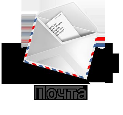 Mail2[1]